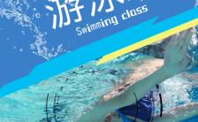暑假游泳班培训班招生欢庆通用H5模板缩略图