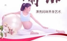 孕妇瑜伽培训招生新店开业活动推广H5缩略图