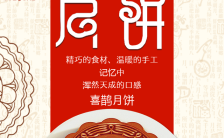 中国风月饼促销红白色相间简约大气H5模板缩略图