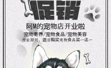 手绘风宠物店开业活动促销H5模板缩略图