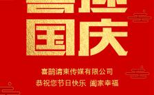 喜迎国庆企业个人通用国庆祝贺H5模板缩略图
