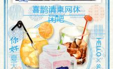 小清新饮品甜品餐饮宣传店铺推广模板缩略图