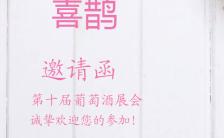 清新文艺花卉酒会展览邀请H5模板缩略图