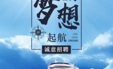 2019最新蓝天白云碧海晴空梦想启航招聘模板招聘精英人才H5模板缩略图