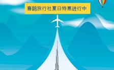 暑假旅游夏令营夏日旅行旅行社宣传促销模板缩略图