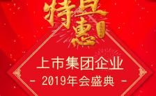 红色喜庆年会宣传H5模板缩略图
