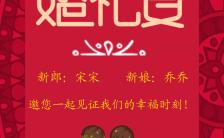 中国风民俗风情婚礼邀请函H5模板缩略图