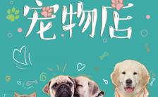 简约清新可爱宠物店开业优惠活动通用邀请函缩略图