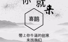 复古中国风山水风格招聘H5模板缩略图