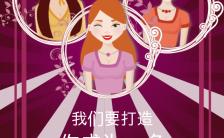 招聘女性美容健康招聘轻快紫色浪漫邀请函缩略图