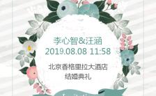 森系温馨婚礼邀请函H5模板缩略图