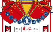 七一建党节96周年庆祝宣传教育H5模板缩略图