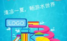 夏季水上乐园开业促销宣传H5邀请函缩略图