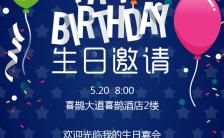 创意生日会邀请卡男女生日通用请柬蓝色气球蛋糕缩略图