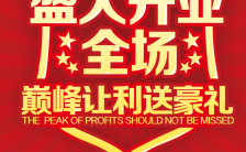 红色喜庆盛大开业庆典公司企业店铺推广宣传H5模板缩略图