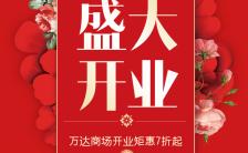 高端典雅中国红商场促销活动盛大开业宣传推广H5模板缩略图