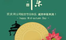 清新中国风浓情中秋企业个人通用中秋祝福H5模板