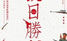 铭记历史9月3日抗战胜利纪念日教育宣传缩略图