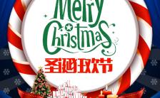 炫彩欢快风圣诞节活动邀请函H5模板缩略图