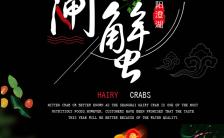 经典美食百味人生澄湖螃蟹大闸蟹邀请函缩略图