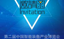 蓝色科技风创意线条会议展会邀请函H5模板缩略图