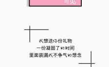 浪漫七夕情人节520告白纪念册简约通用H5模板缩略图
