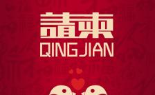 中国风福字比翼鸟喜庆祥和浪漫婚礼宴席请帖缩略图