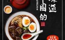 面条手工拉面中国味道中式餐饮黑红色餐馆通用模板缩略图