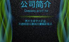 科技风企业宣传公司简介产品介绍H5模板缩略图