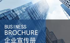 商务科技企业宣传册招商手册H5模板缩略图