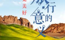 创意画册风旅行相册旅游纪念册H5模板缩略图