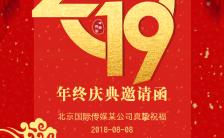 简约红色大气喜庆公司年会年终庆典邀请函H5模板缩略图