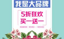 纯色背景文艺花朵清新风大牌活动促销H5模板缩略图