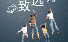 学院黑板风天道酬勤考试祝福H5模板缩略图