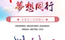 中国红感谢有你2019年企业员工风采展示H5模板缩略图