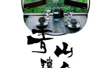 简约清新民宿客栈酒店精品酒店宣传H5模板缩略图