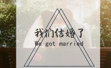 清新浪漫时尚婚礼邀请函缩略图