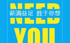 互联网科技类企业招聘蓝色和黄色相结合清爽干净企业招聘缩略图
