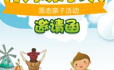 卡通可爱乐享亲子游亲子活动邀请函缩略图