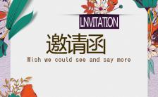 时尚大气手绘花朵服饰美妆会议邀请函H5模板缩略图