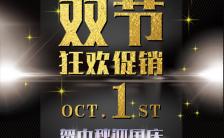 动态流动波浪中秋国庆双节狂欢促销活动宣传品牌缩略图