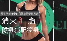 动感时尚纯黑背景运动健身宣传推广H5模板缩略图