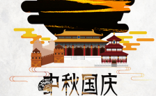 节日庆祝节约大气中国风格商品促销H5模板缩略图