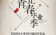 毕业季青春纪念册H5模板缩略图