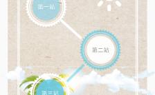 清新活泼旅行相册简约大气小清新H5模板缩略图
