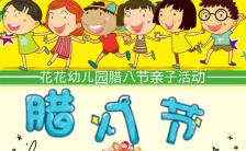 卡通幼儿园腊八节亲子活动邀请函模板缩略图