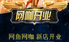 酷炫游戏时代潮流风网咖网吧开业上网升级活动宣传缩略图