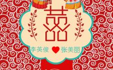 唯美古典花纹中国风高端大气婚礼邀请函H5模板缩略图