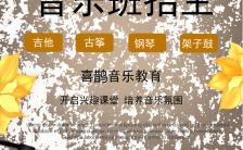 简约音乐培训班招生宣传兴趣班H5模板缩略图
