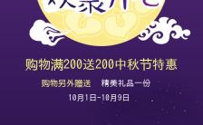 紫色典雅中秋佳节节日促销H5模板缩略图